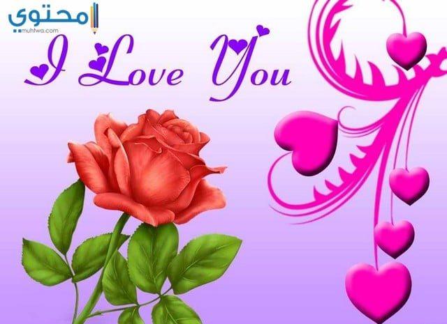 صورi love you