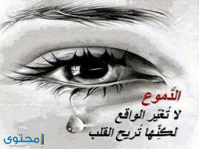 اجمل الصور دموع حزينه