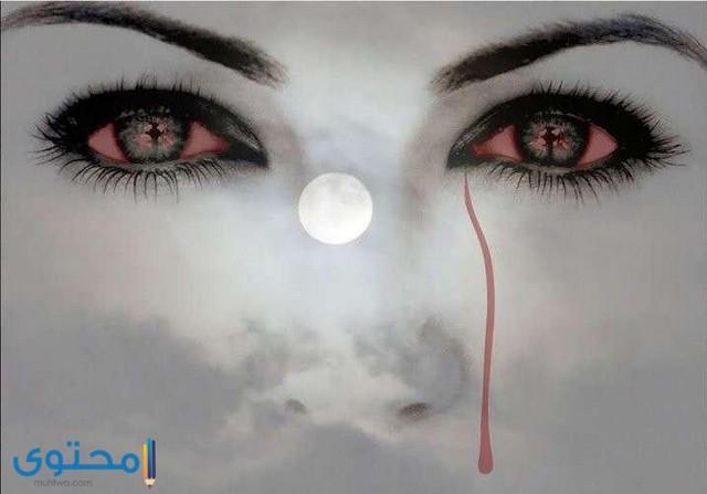 خلفيات عيون باكية