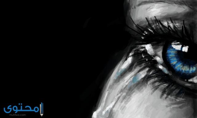 خلفيات دموع عيون