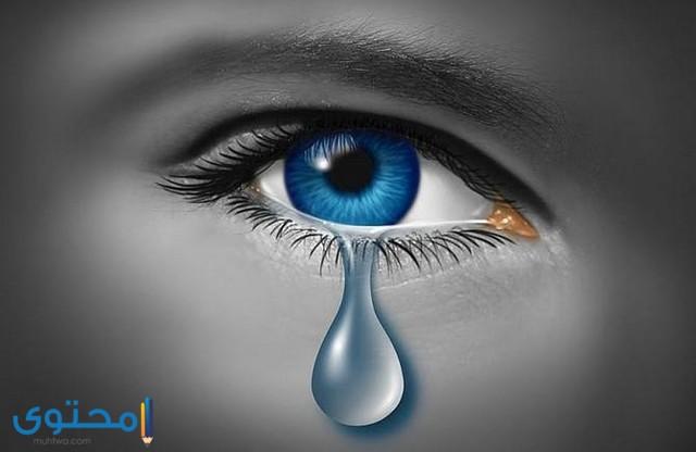 خلفيات دموع العين