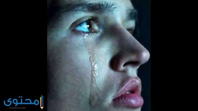 صور حزن وبكاء
