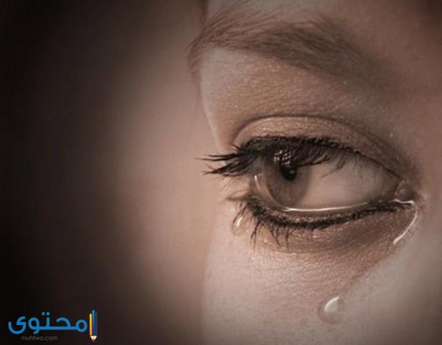 رمزيات عيون باكية
