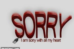 رسائل ومسجات إعتذار جميلة