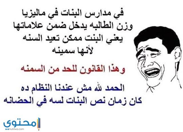 صور فيس بوك مضحكة