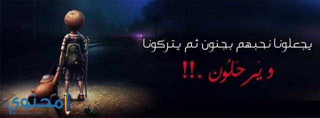 صور غلاف فيس بوك حزينة
