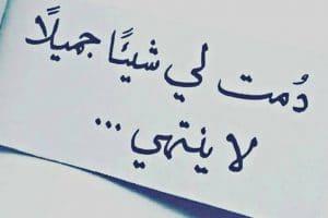 رسائل حب قصيرة مصرية