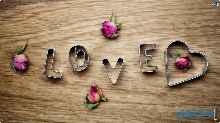 عبارات مصورة عن الحب رومانسية