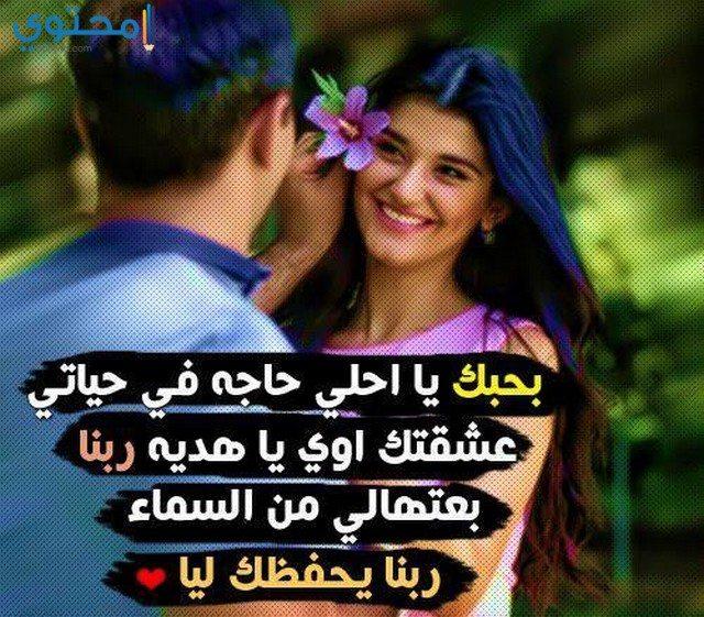 بوستات رومانسية للفيس بوك بالصور