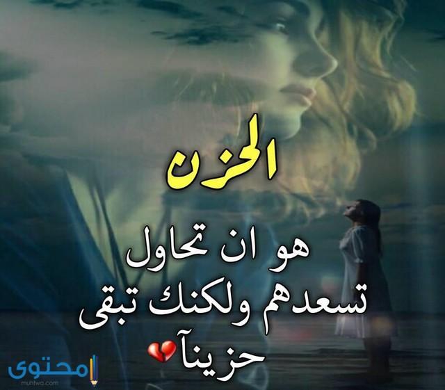 صور حزن وفراق وعتاب 2021 خلفيات حزينة مكتوب عليها - موقع محتوى