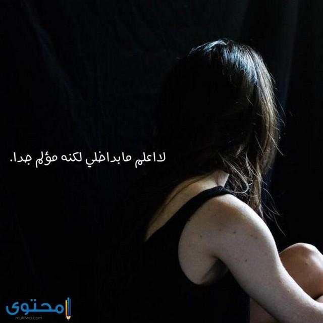 صور حزينه واكتئاب فيس بوك