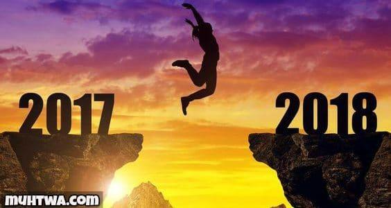 رسائل تهنئة برأس السنة الجديدة 2019