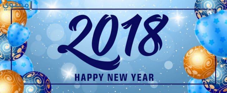 صور وخلفيات رأس السنة 2019