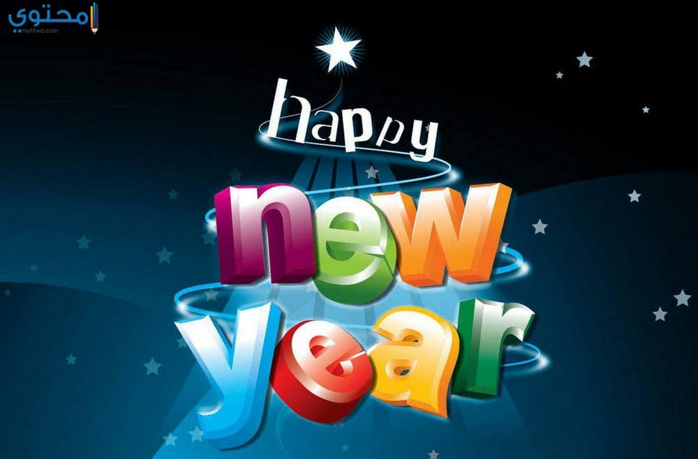 خلفيات بمناسبة السنة الجديدة