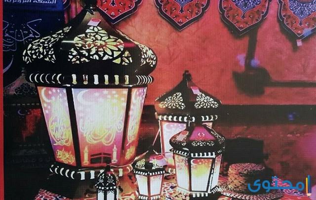 صور رمضان أحلى مع حبيبي