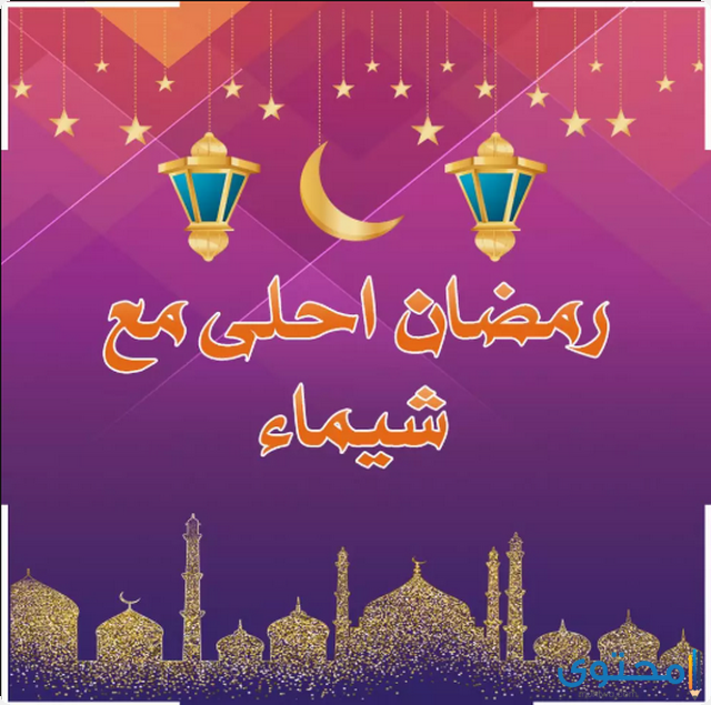 صور رمضان احلى مع