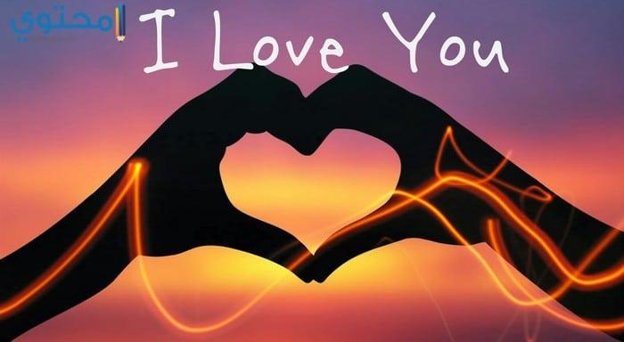 صور i love you رومانسية حديثة