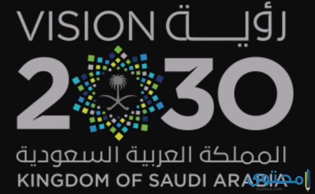 صور شعار الرؤية 2030 مفرغ جديدة موقع محتوى