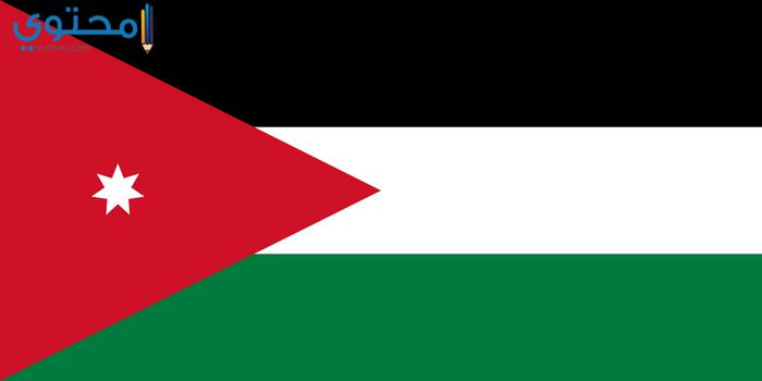 صور علم الأردن 2018