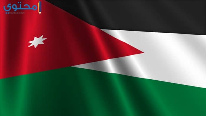 أحدث صور علم الأردن