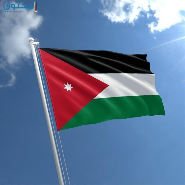 صور العلم الأردني جديدة