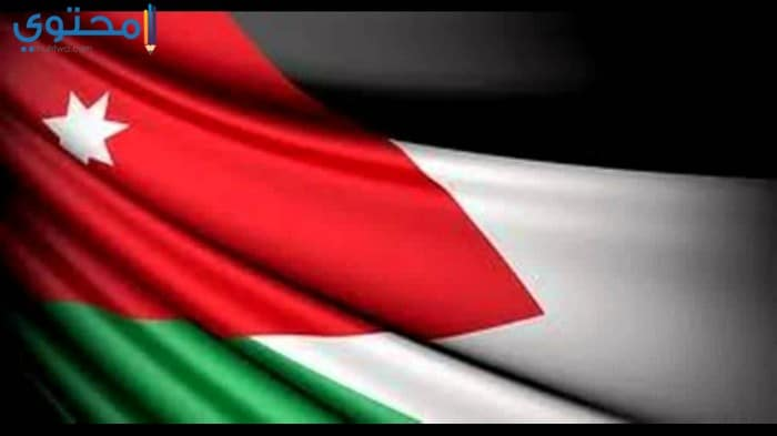 رمزيات العلم الأردني 2018