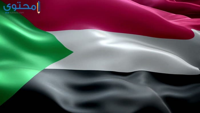 صور علم السودان جديدة 2018