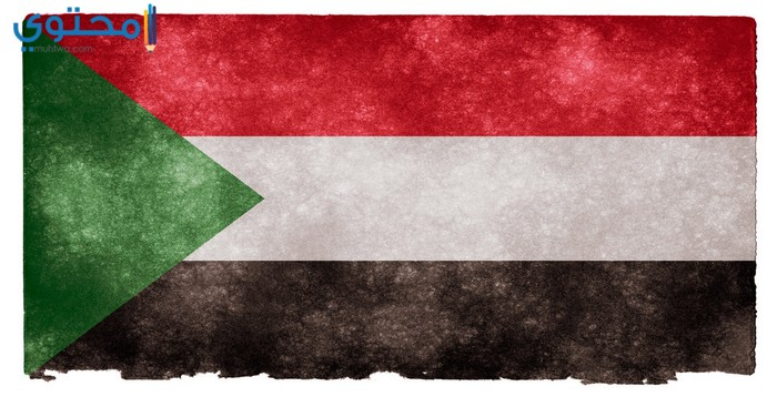 صور علم السودان للفيس بوك