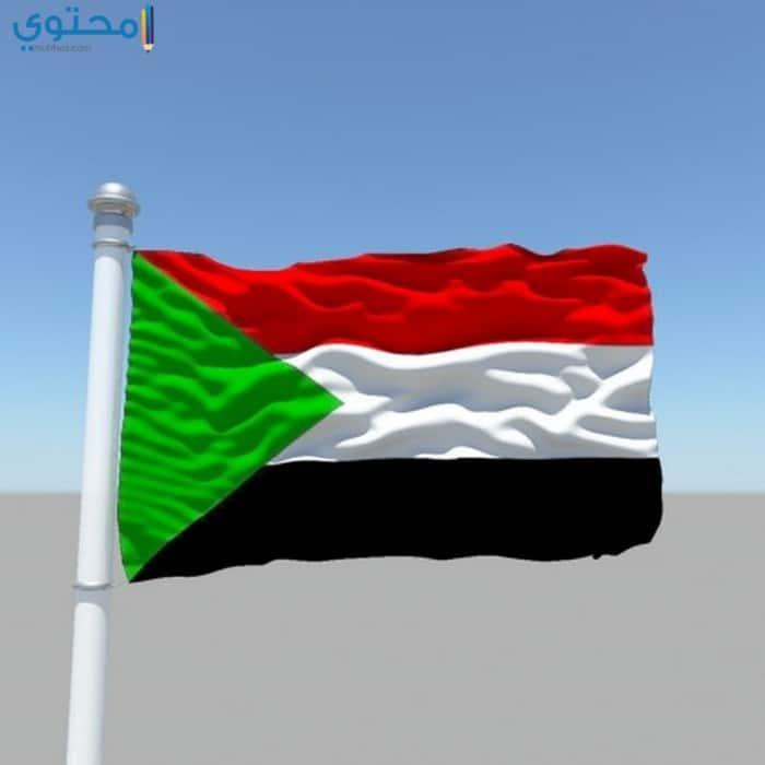 صور علم السودان جديدة