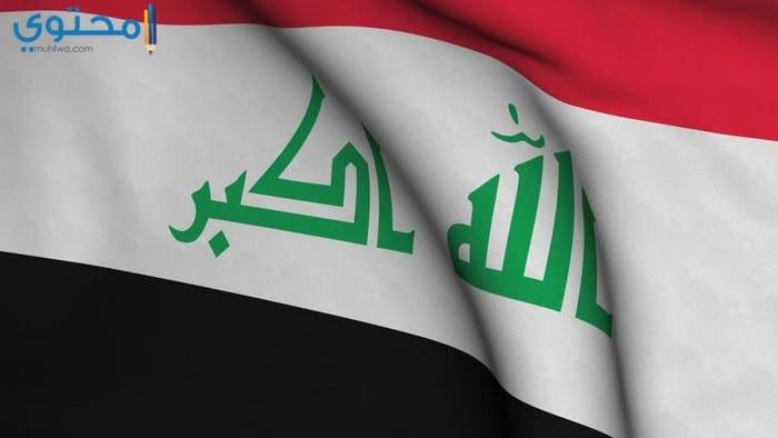 صور العلم العراقي للفيس بوك