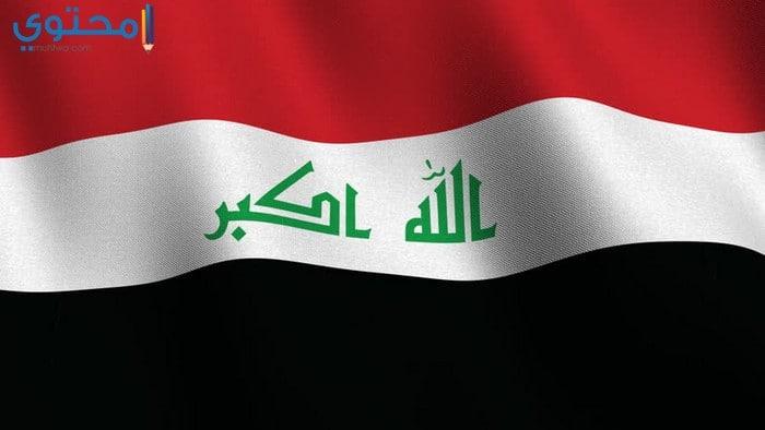 صور علم العراق جديدة