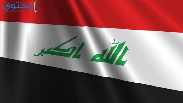 صور العلم العراقي لتويتر