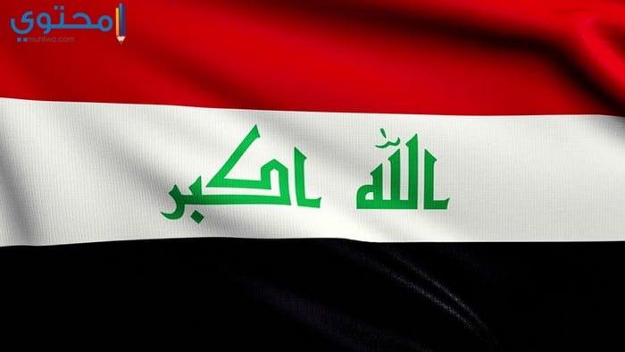 رمزيات العلم العراقي 2018
