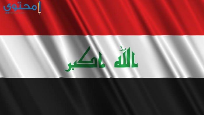 خلفيات وصور علم العراق جديدة 2018