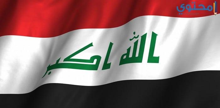أغلفة وصور علم العراق للفيس بوك وجوجل بلس موقع محتوى