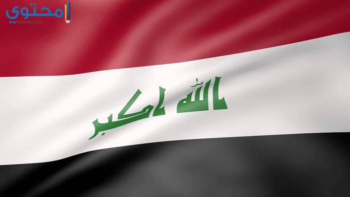 علم العراق الجديد