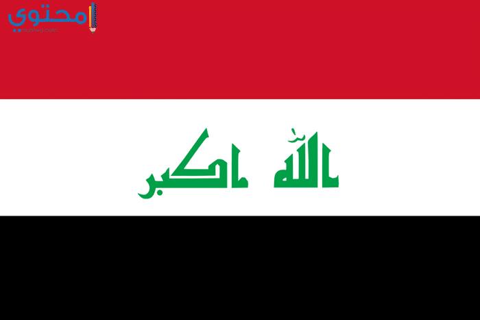 تصميمات علم العراق