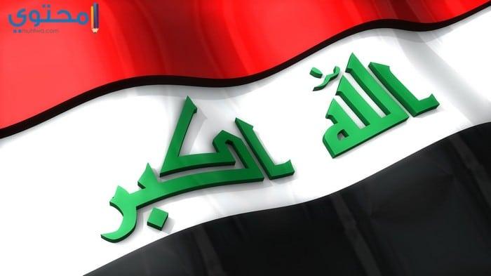 خلفيات علم العراق 2018