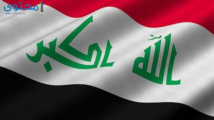 علم عراقي 2018