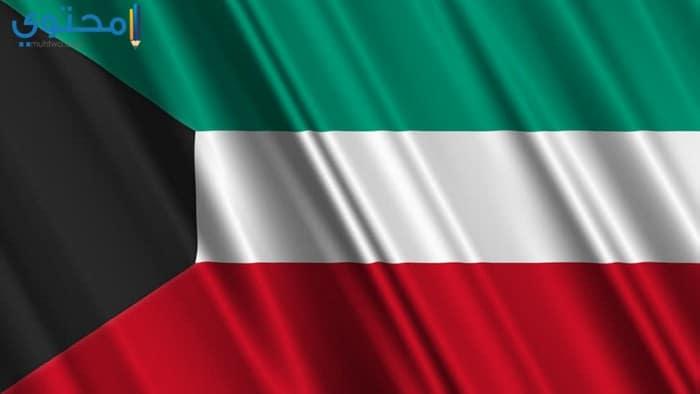 صور علم الكويت الجديدة