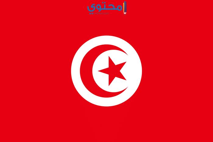 أجمل رمزيات علم تونس