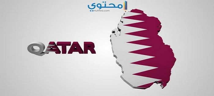 أغلفة علم قطر جديدة