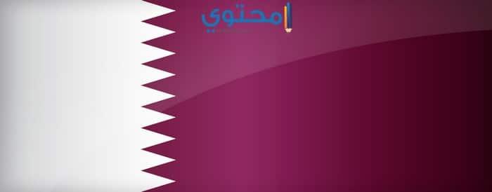 أغلفة علم قطر حديثة للفيس بوك