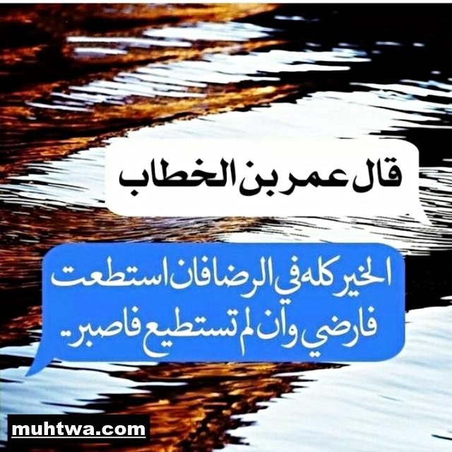 صور عمر بن الخطاب