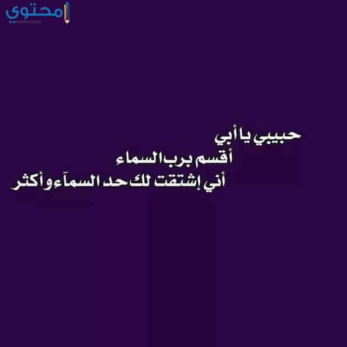 مقوله عَن ألاب و ألجد. صوره مقولات عن الاب ...