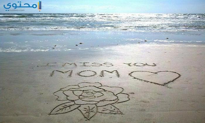 صور فراق الأم للفيس بوك حديثة