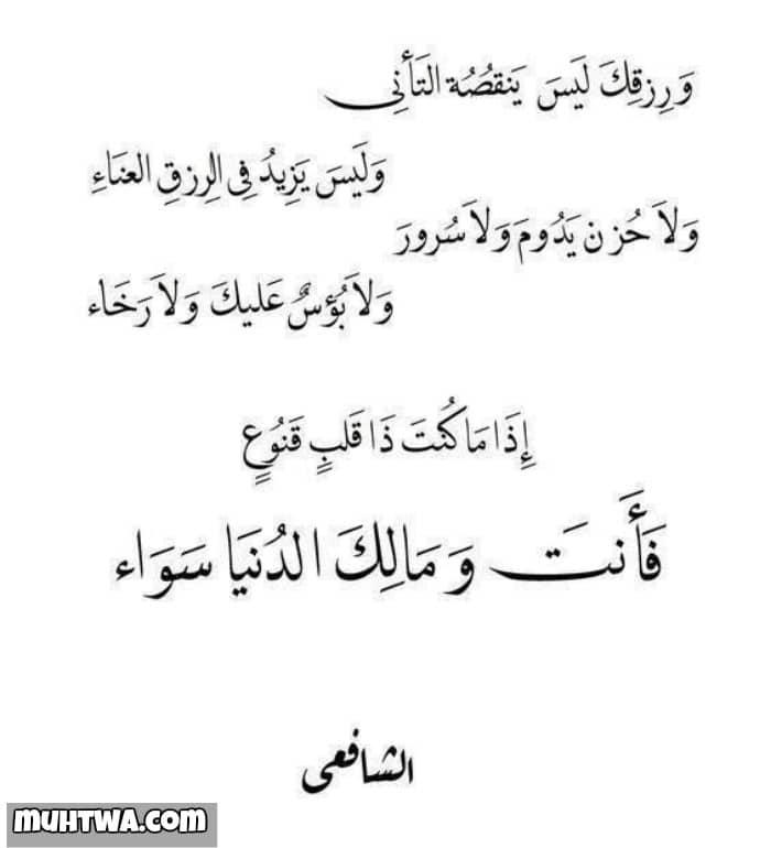 أقوال وحكم الإمام الشافعي الشهيرة موقع محتوى