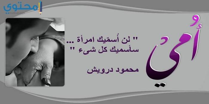 غلاف فيسبوك عن الأم