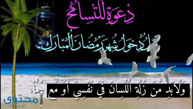 رمزيات تسامح رمضان