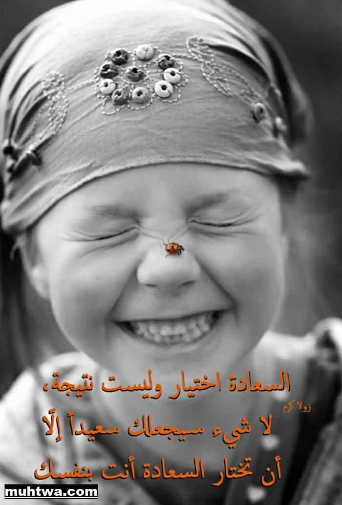 صور عن السعادة